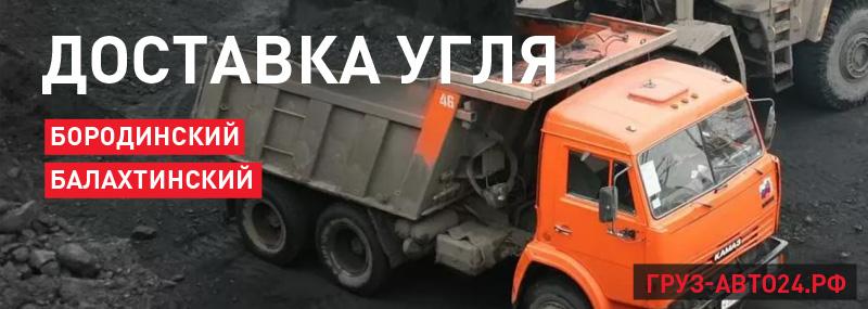 Камаз доставляет уголь